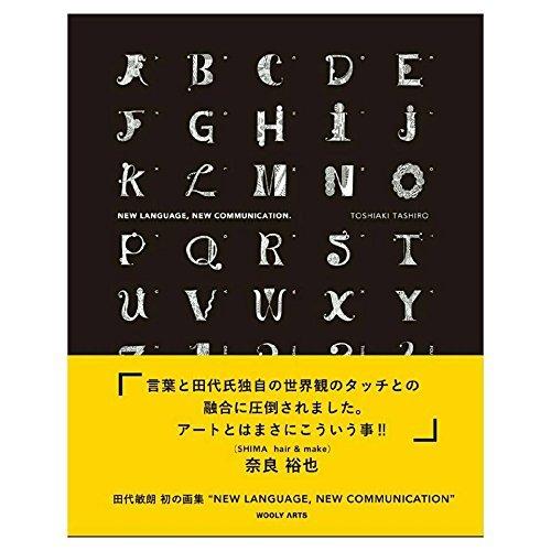 【画集】New Language, New Communication.