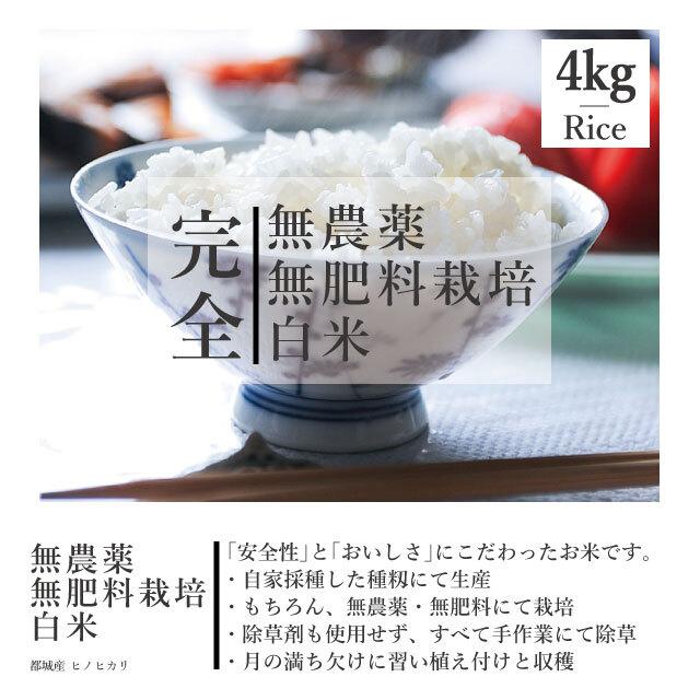 【送料別】4kg 令和元年度産 <新米> 完全無農薬・無肥料栽培 白米 都城産ヒノヒカリ