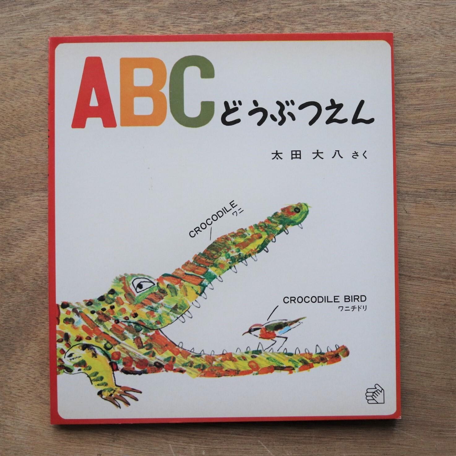 ABCどうぶつえん / 太田 大八 (著)