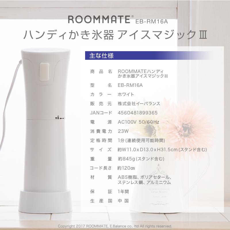 ROOMMATE ハンディかき氷器 アイスマジックIII  EB-RM16A