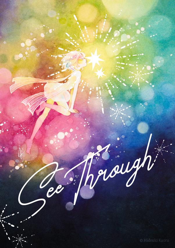 ヒヅキカヲル 作品集『See Through』