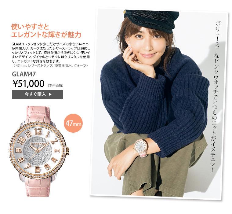 【Tendence テンデンス】TY430141 GLAMグラム(ピンク)/正規輸入品