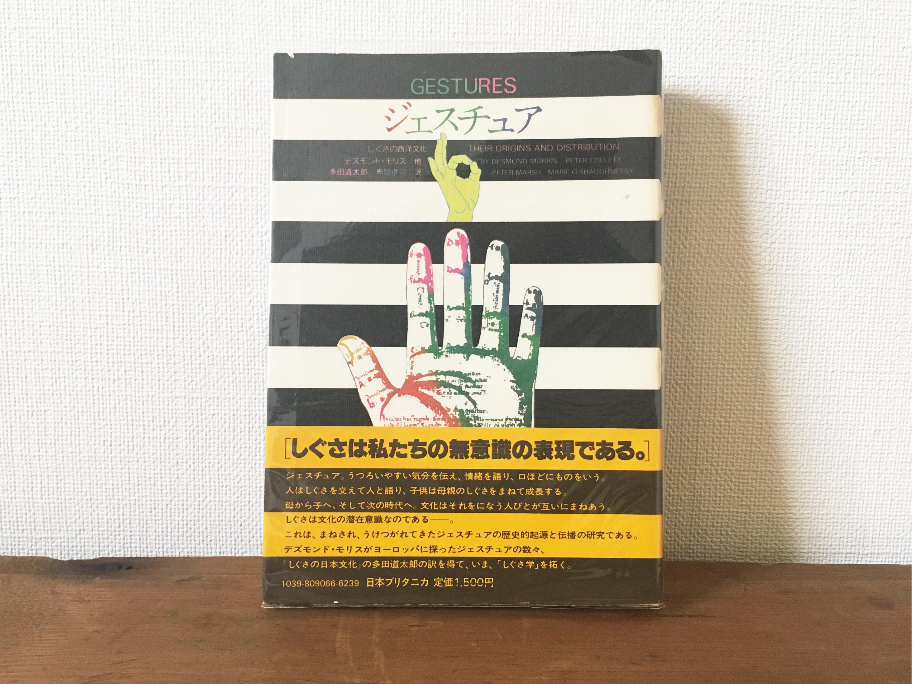 [古本]ジェスチュア しぐさの西洋文化 / デズモンド・モリス他 、多田道太郎+奥野卓司 共訳