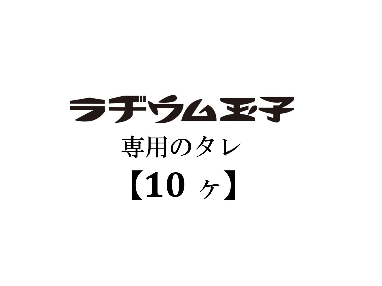 【別売】ラヂウム玉子のタレ(10ヶセット)