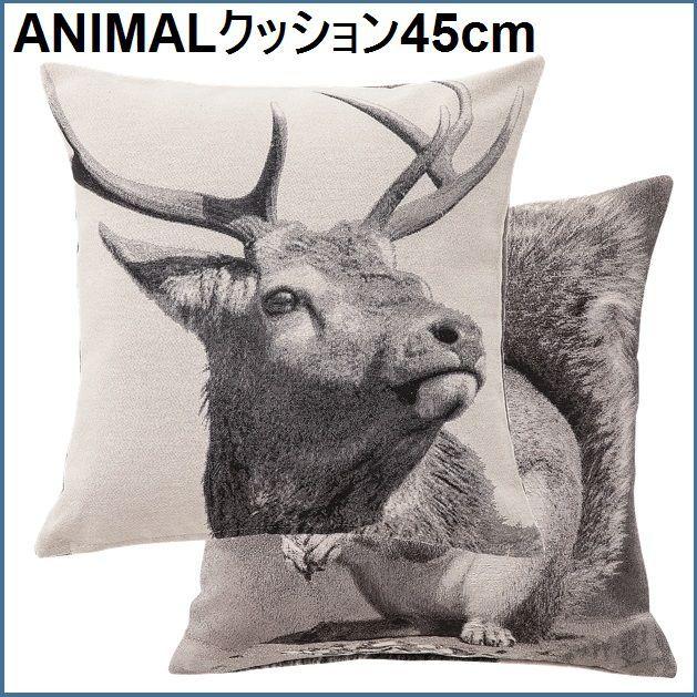 45cm角クッション Animal