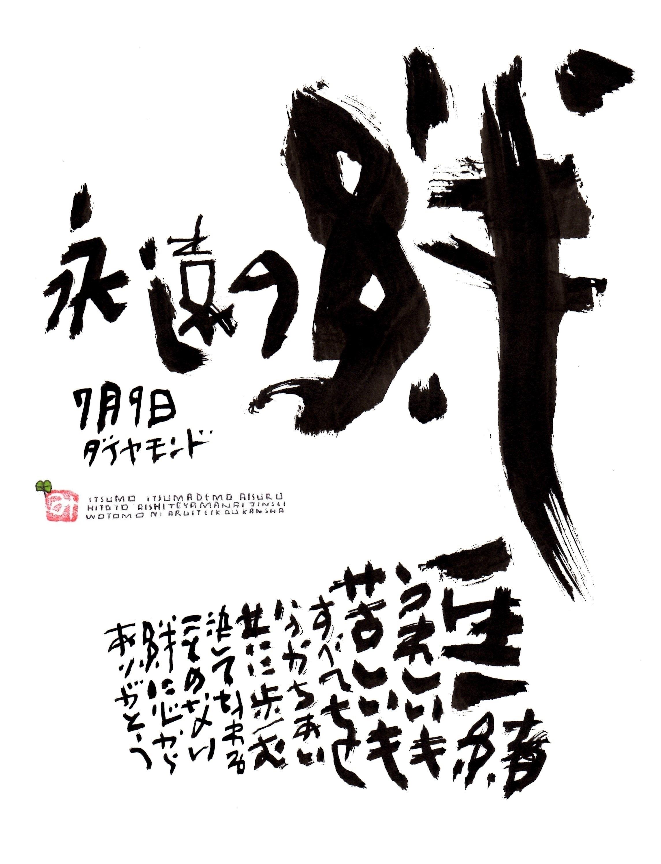 7月9日 結婚記念日ポストカード【永遠の絆】