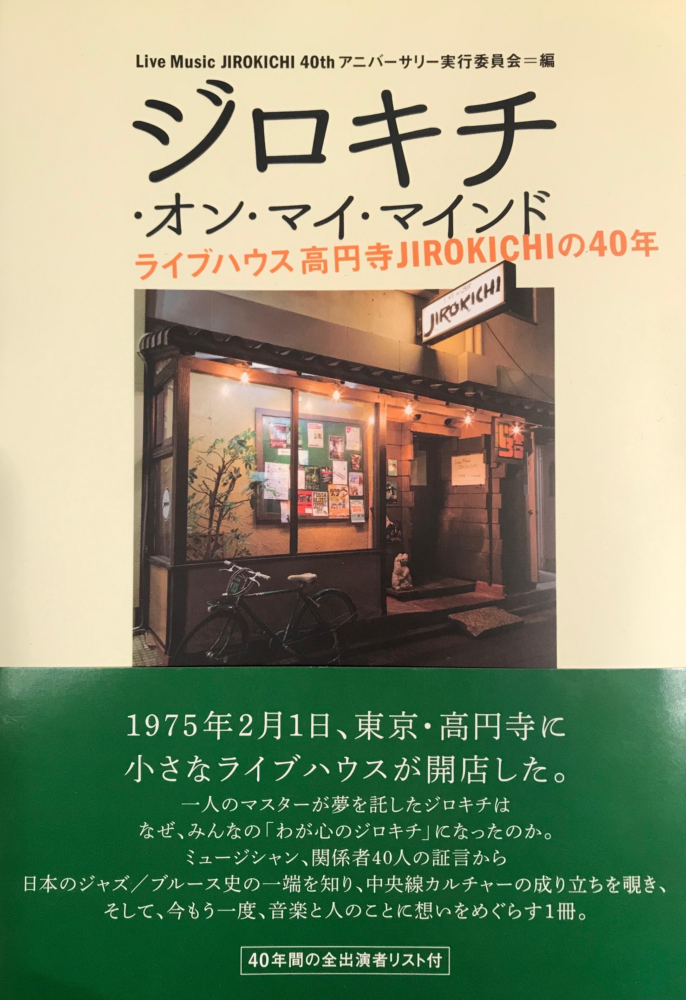 書籍 『ジロキチ・オン・マイ・マインド~ライブハウス高円寺JIROKICHIの40年~ 』(ele-king books)
