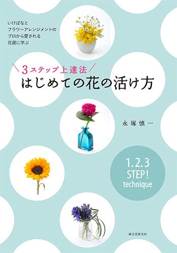 [書籍]  『3ステップ上達法 はじめての花の活け方』