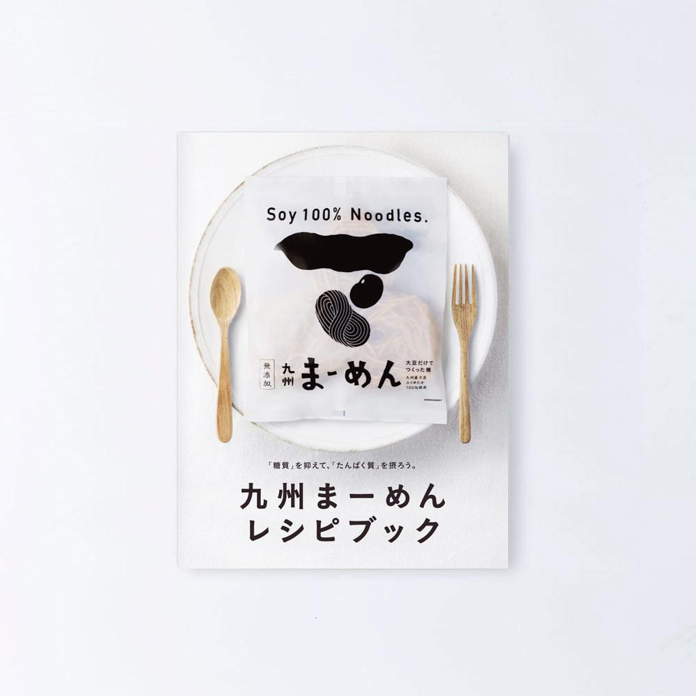 九州まーめんレシピブック