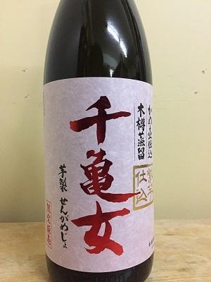 千亀女・紫芋 1.8L