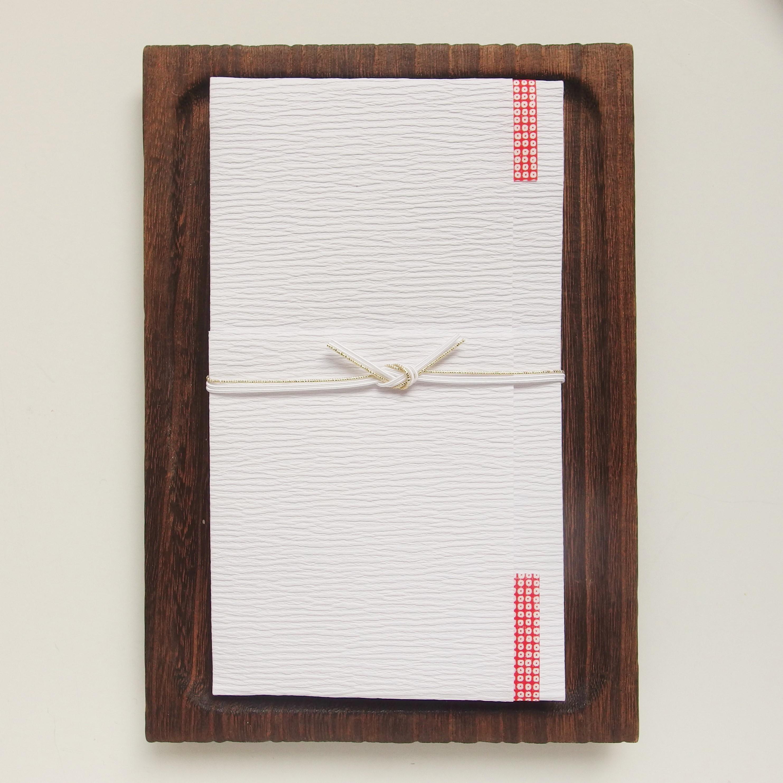 【ご結婚祝に】祝儀袋・寿
