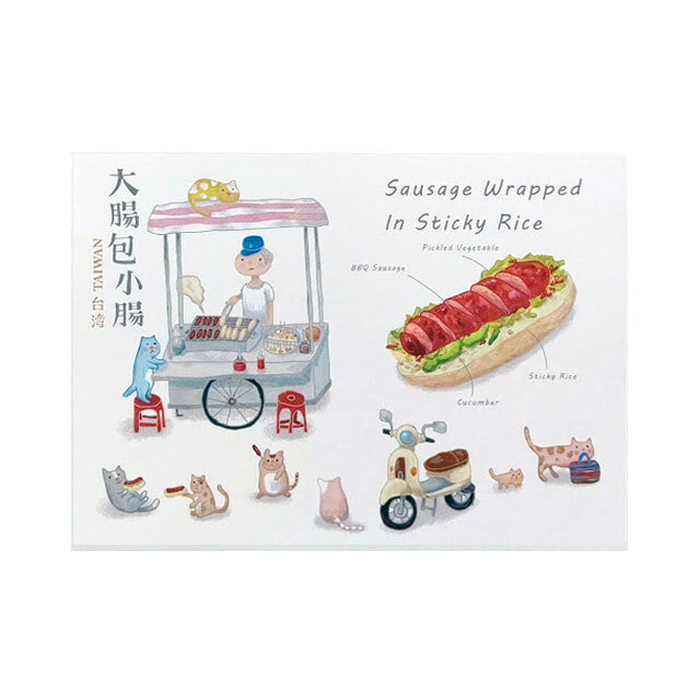 台湾ポストカード「大腸包小腸」