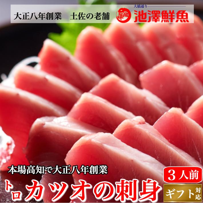 本場高知 とろカツオの刺身(さしみ) 1節 送料無料 脂かつお  冷凍便 ギフト 海鮮 贈答 誕生日