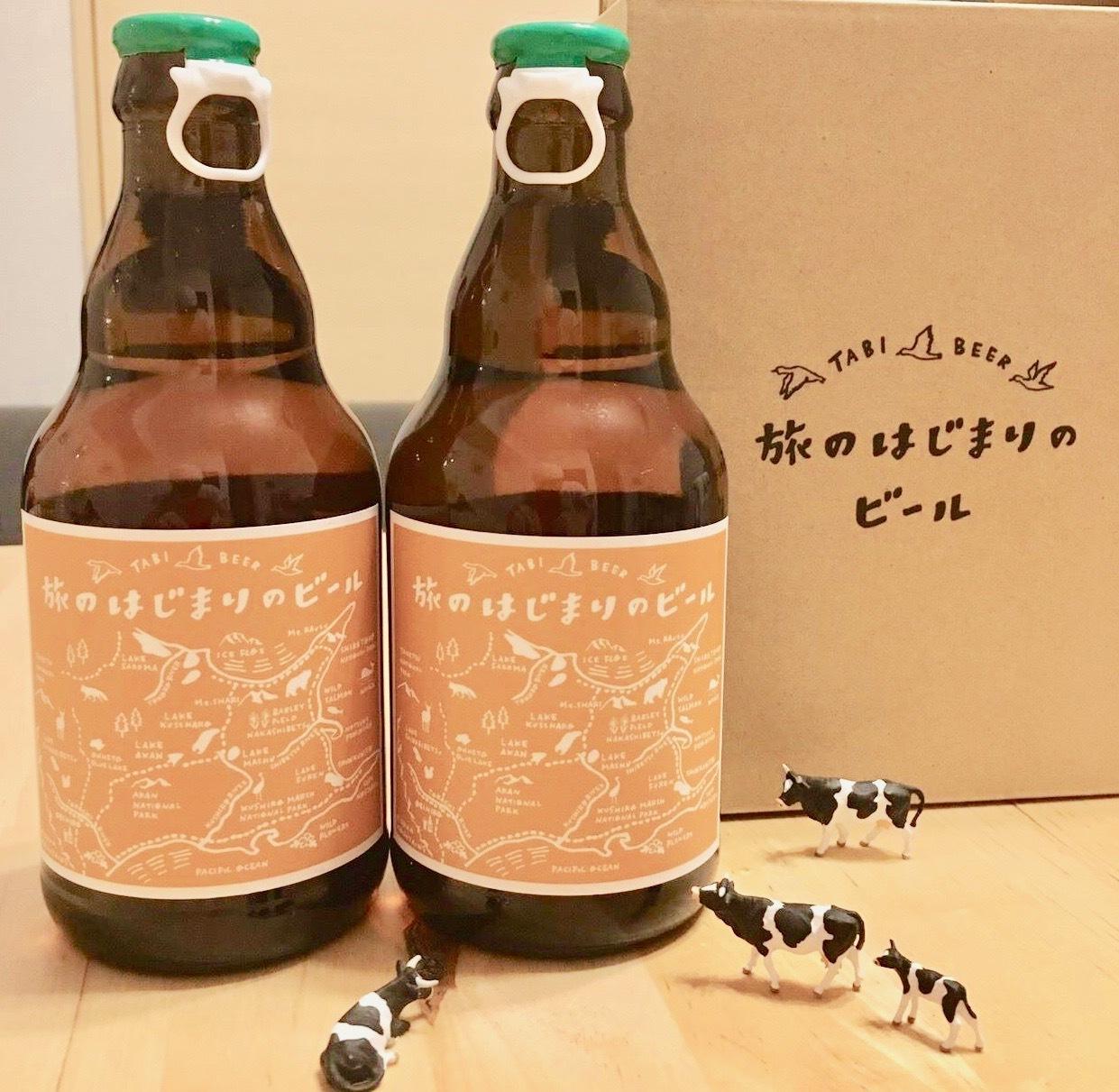 3ケース「旅のはじまりのビール」(2本入り特別ギフトセット)