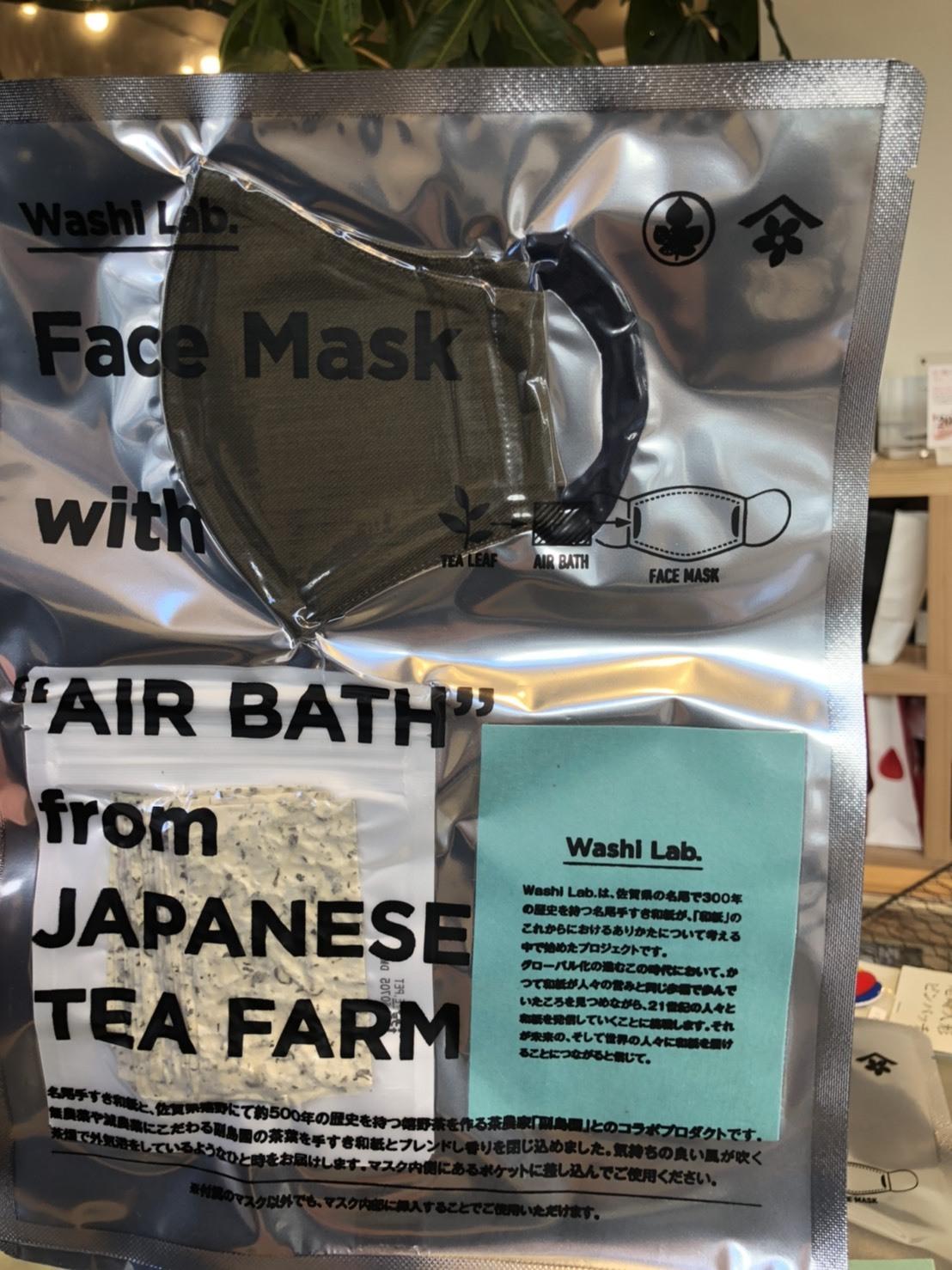 """AIR BATH"" from JAPANESE TEA FARM 【ダークグレー】"