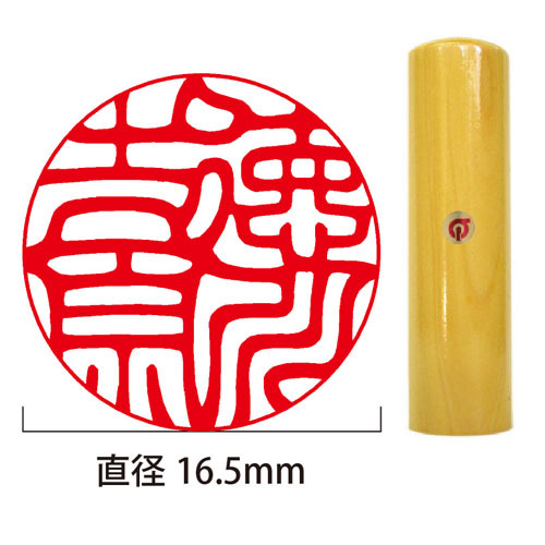 薩摩本柘個人実印16.5mm丸(姓名彫刻)