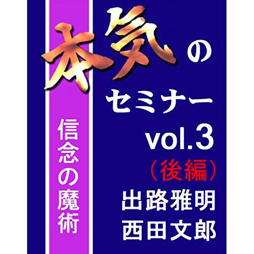 本気のセミナー vol.3『出路雅明×西田文郎』(後編)