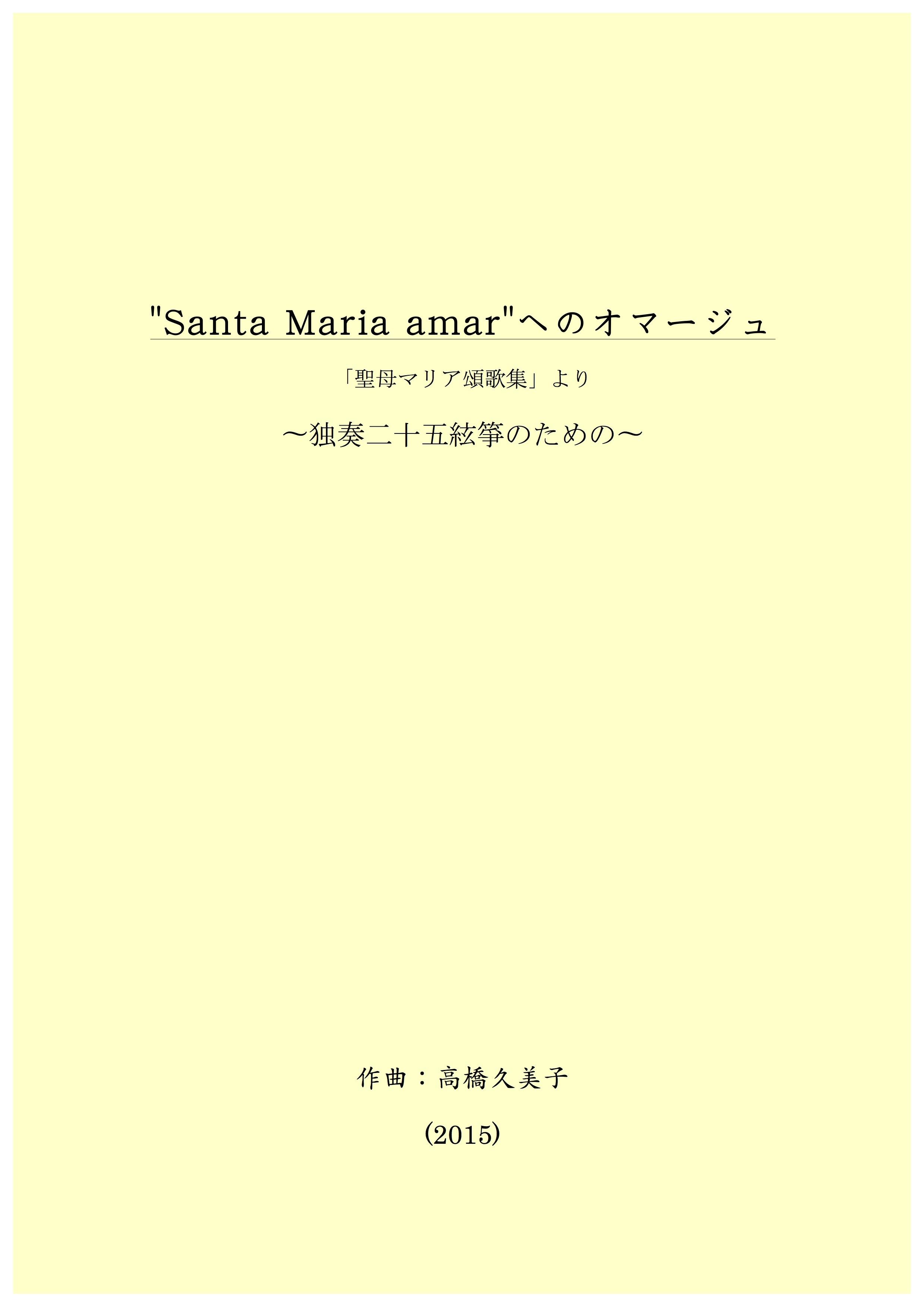 """【楽譜】""""Santa Maria amar""""へのオマージュ「聖母マリア頌歌集」より~独奏二十五絃箏のための(五線譜)A4判"""