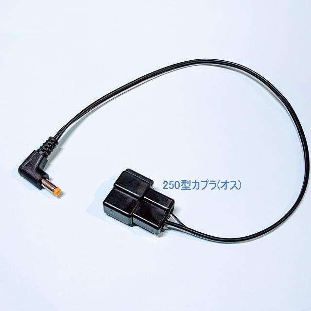 電源変換ケーブル 250型2極カプラ→FT-817