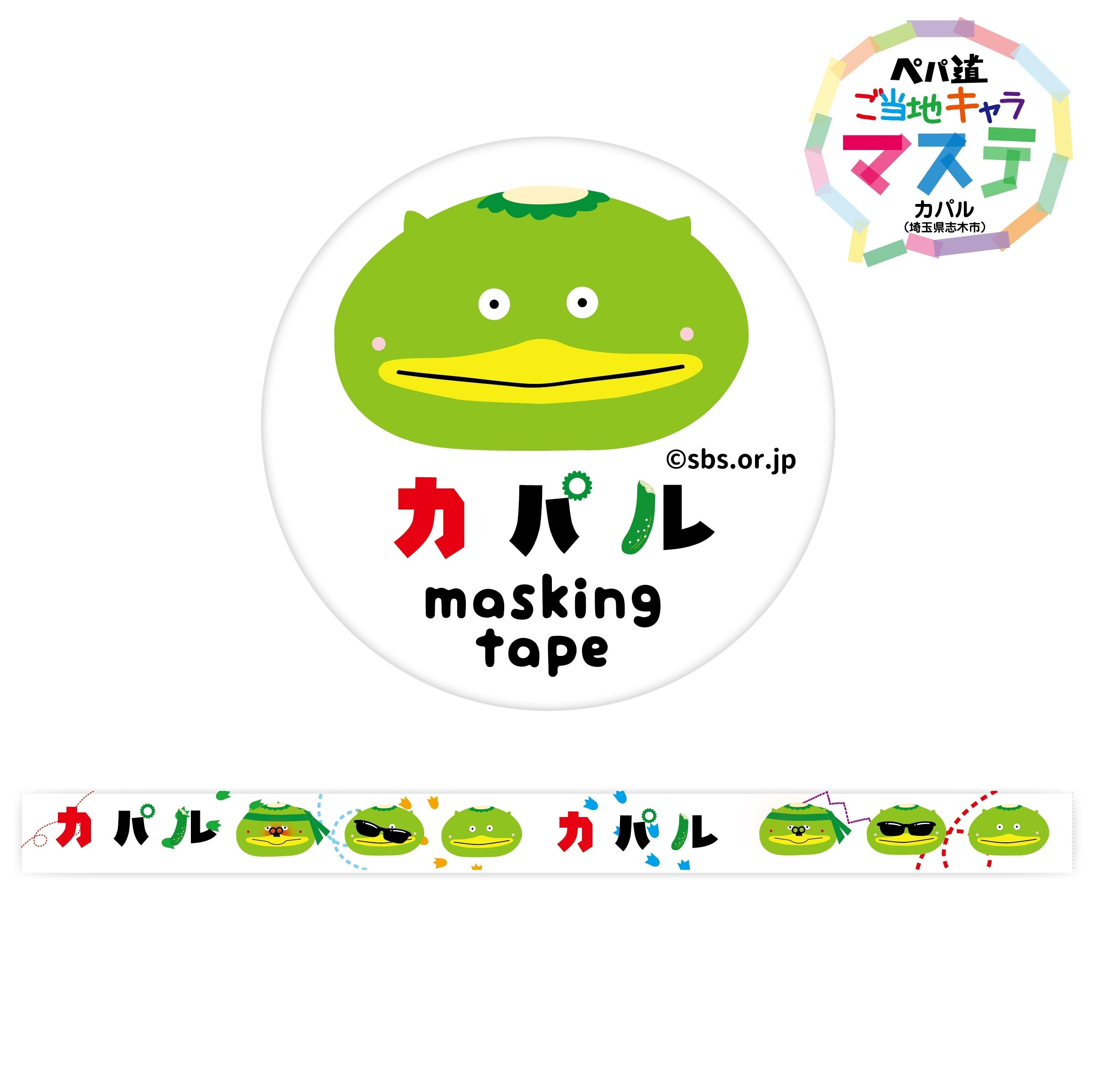 【ご当地キャラマステ】カパルマスキングテープ