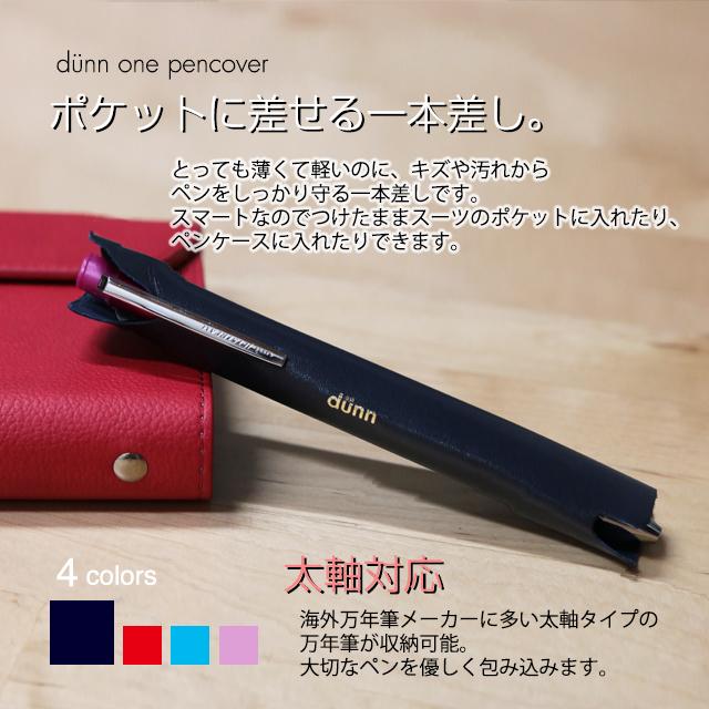 dunn one pencase BOLD-スーツの内ポケットに。太軸対応の1本挿しペンカバー、ペンシース。