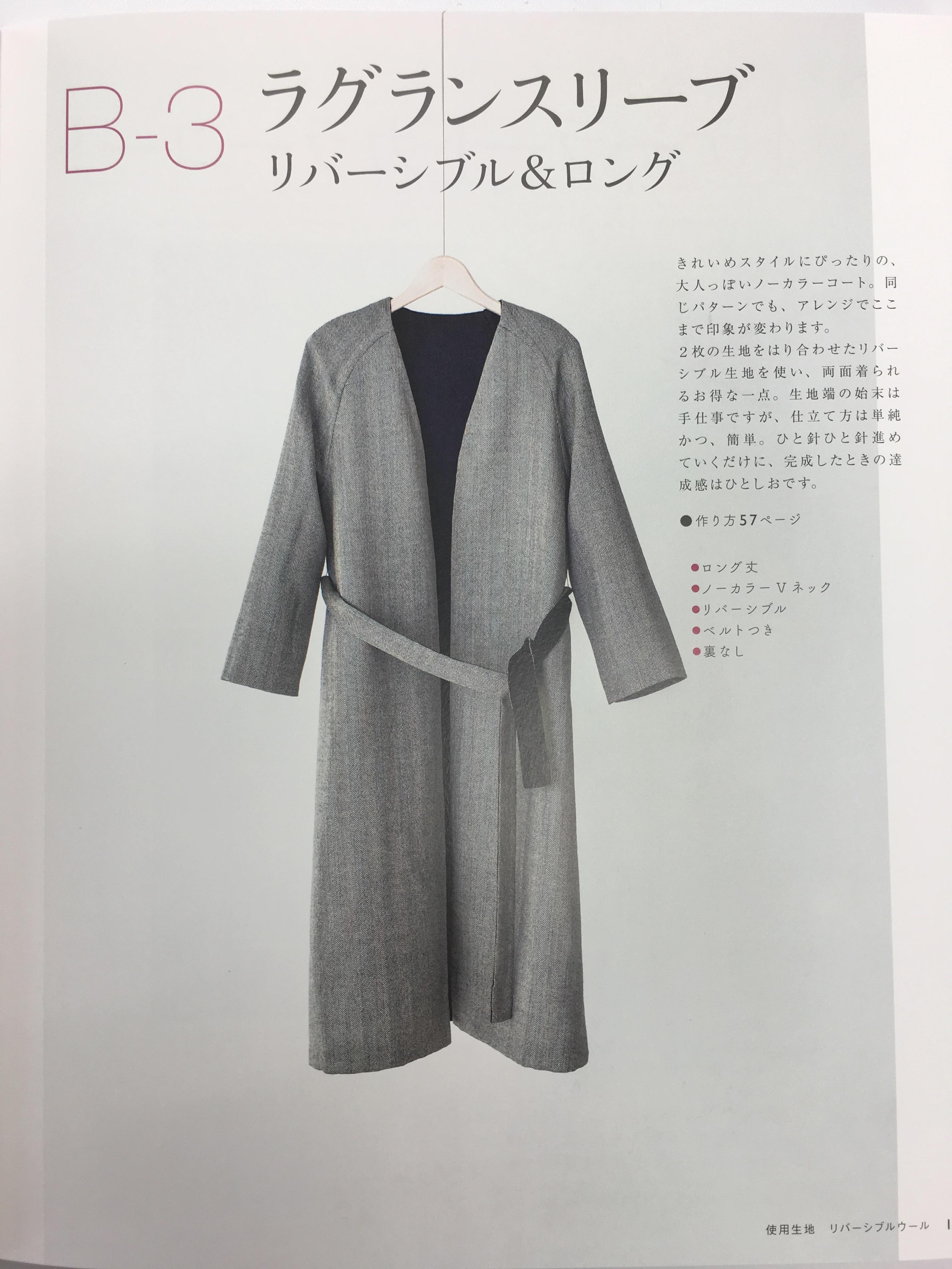 コートを縫おう。 B-3の型紙