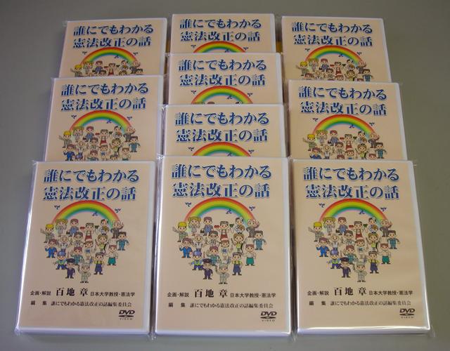 【DVD】 誰にでもわかる憲法改正の話 《vol.1 10枚セット》