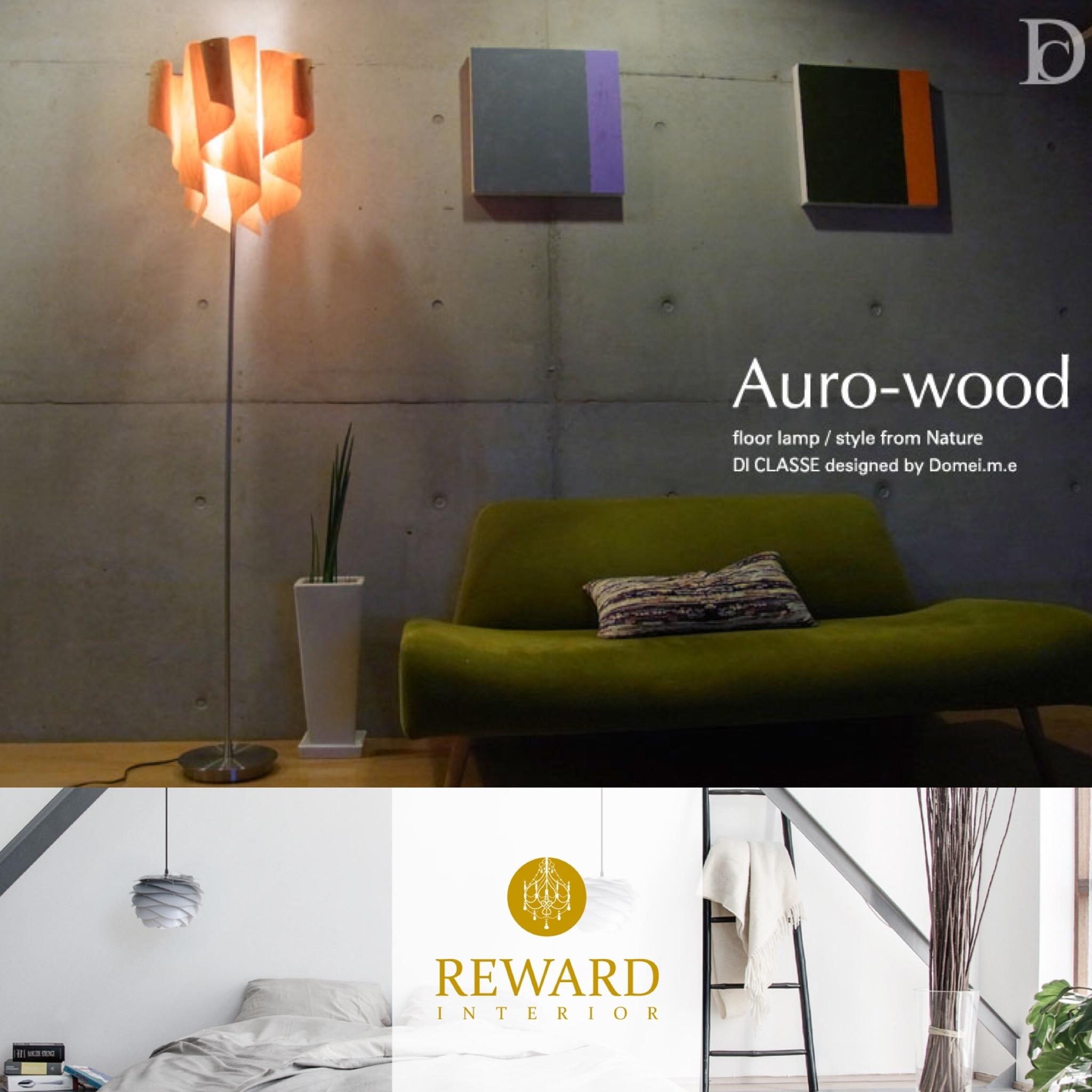 照明  Auro-wood フロアランプ DI CLASSE