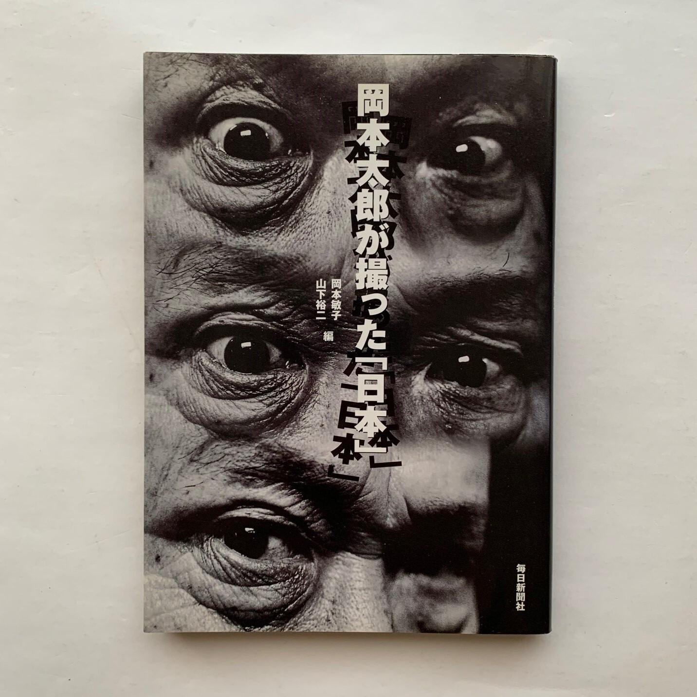 岡本太郎が撮った「日本」/ 岡本 敏子 (編集) / 山下 裕二 (編集)