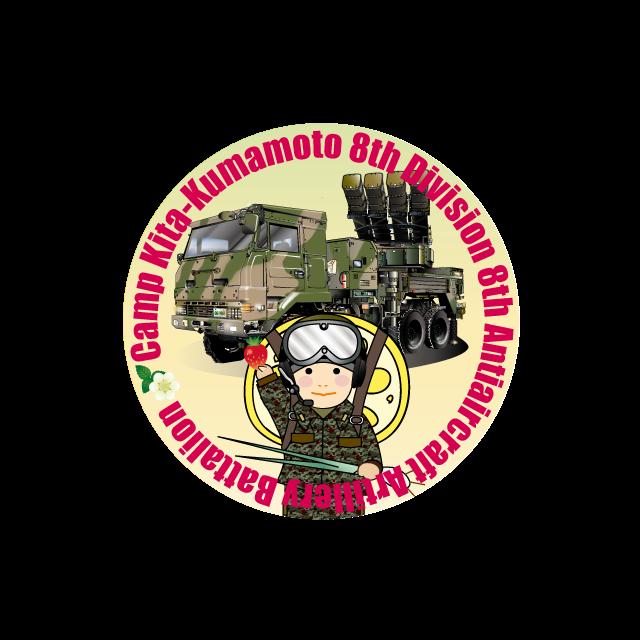 キャンプ北熊本第8高射特科大隊缶バッチB