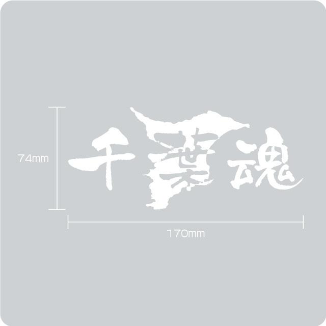 抜き文字千葉魂サブタイなし 幅17cm(白)