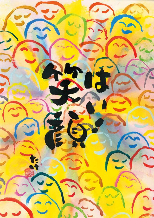 NO.6「はい!笑顔」