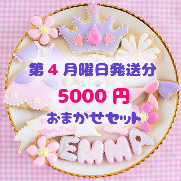 【第4月曜日発送分】5000円おまかせセット