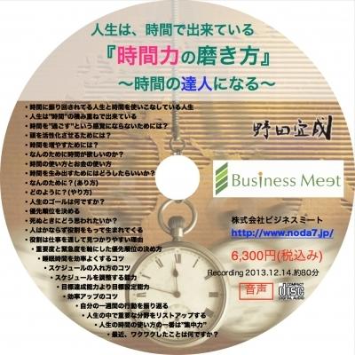 [CD]人生は、時間で出来ている「時間力の磨き方」~時間の達人になる~
