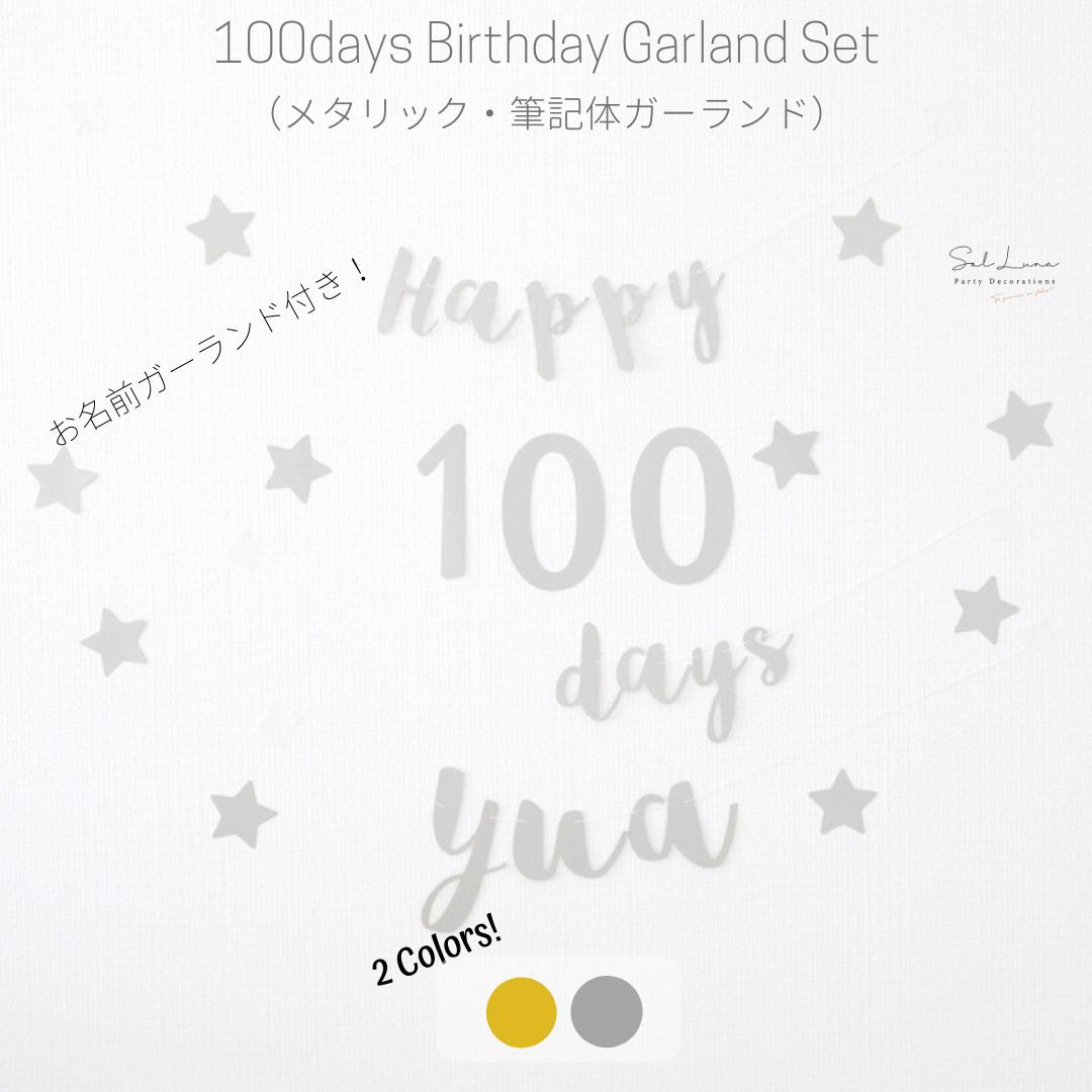 【名入り!】100日祝い用ガーランドセット(メタリック・筆記体ガーランド)誕生日 ガーランド 飾り付け