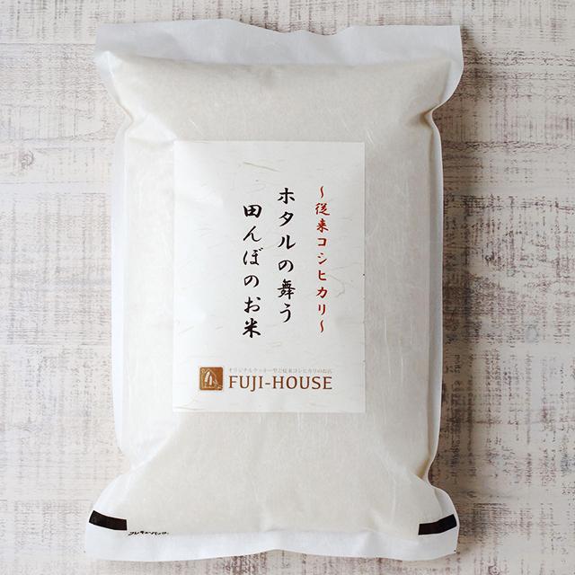 玄米5kg ~ 品種改良前のお米。従来コシヒカリ~ ホタルの舞う田んぼのお米