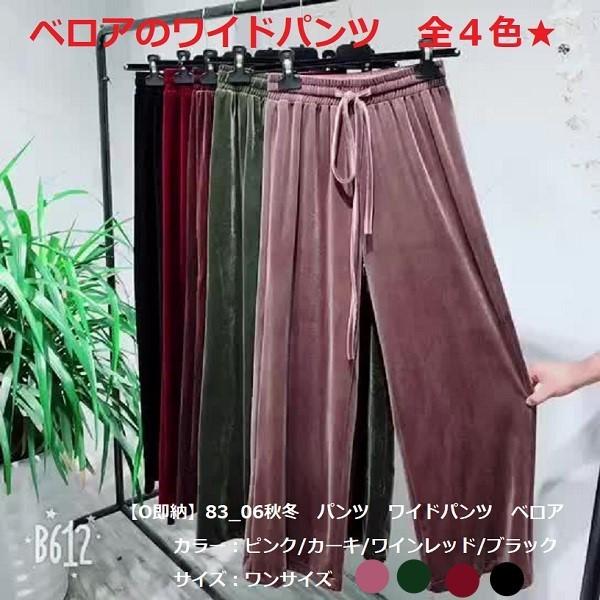 在庫処分セール 【O即納】83_06秋冬 パンツ ワイドパンツ ベロア