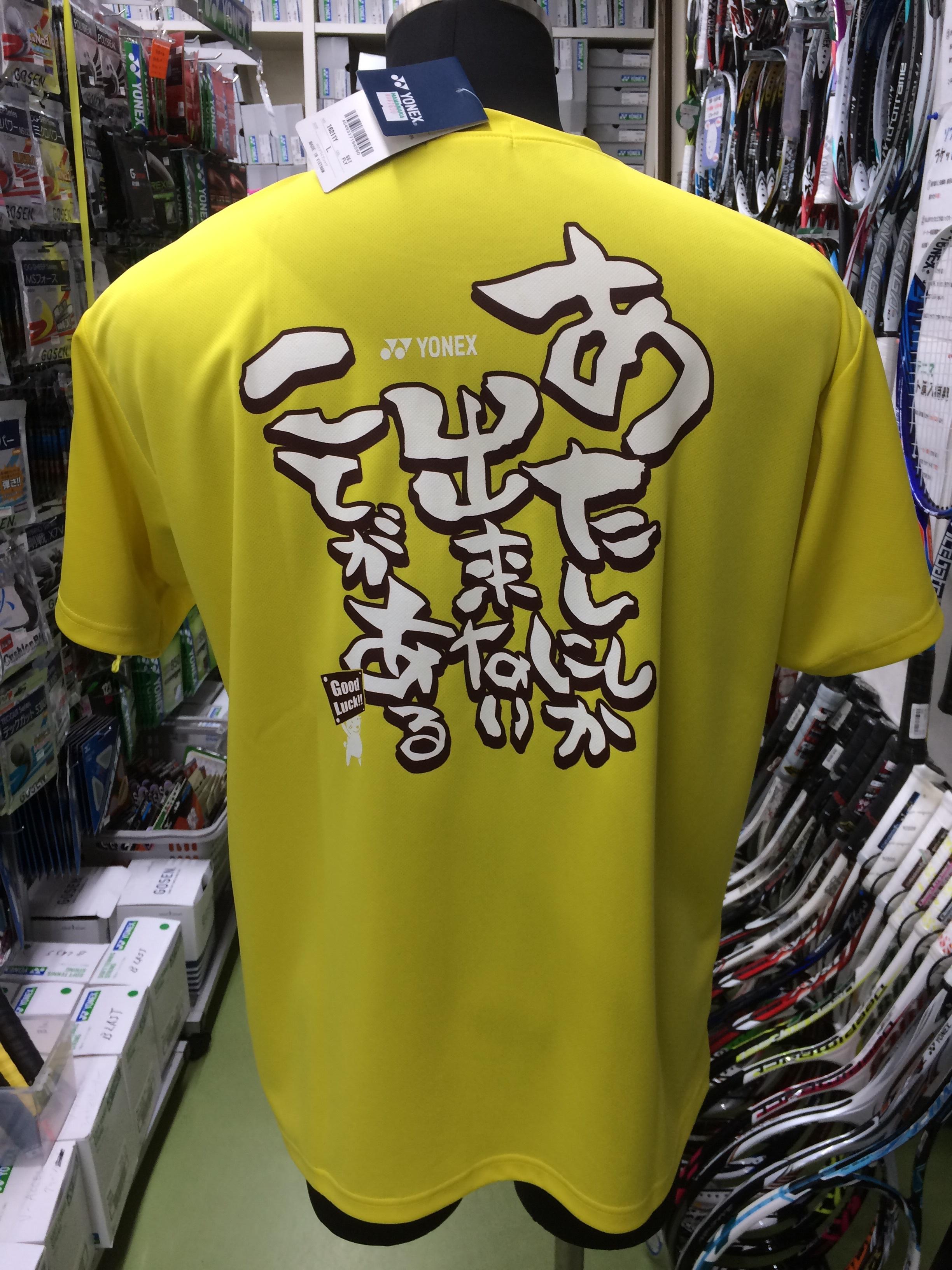 ヨネックス ユニドライTシャツ 16211Y - 画像2