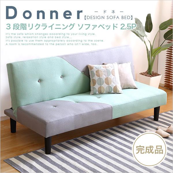 2.5人掛けデザインソファベッド 3段階のリクライニングソファで脚を外せばローソファに 完成品でお届け|Donner-ドネ-|一人暮らし用のソファやテーブルが見つかるインテリア専門店KOZ|《HT8021》
