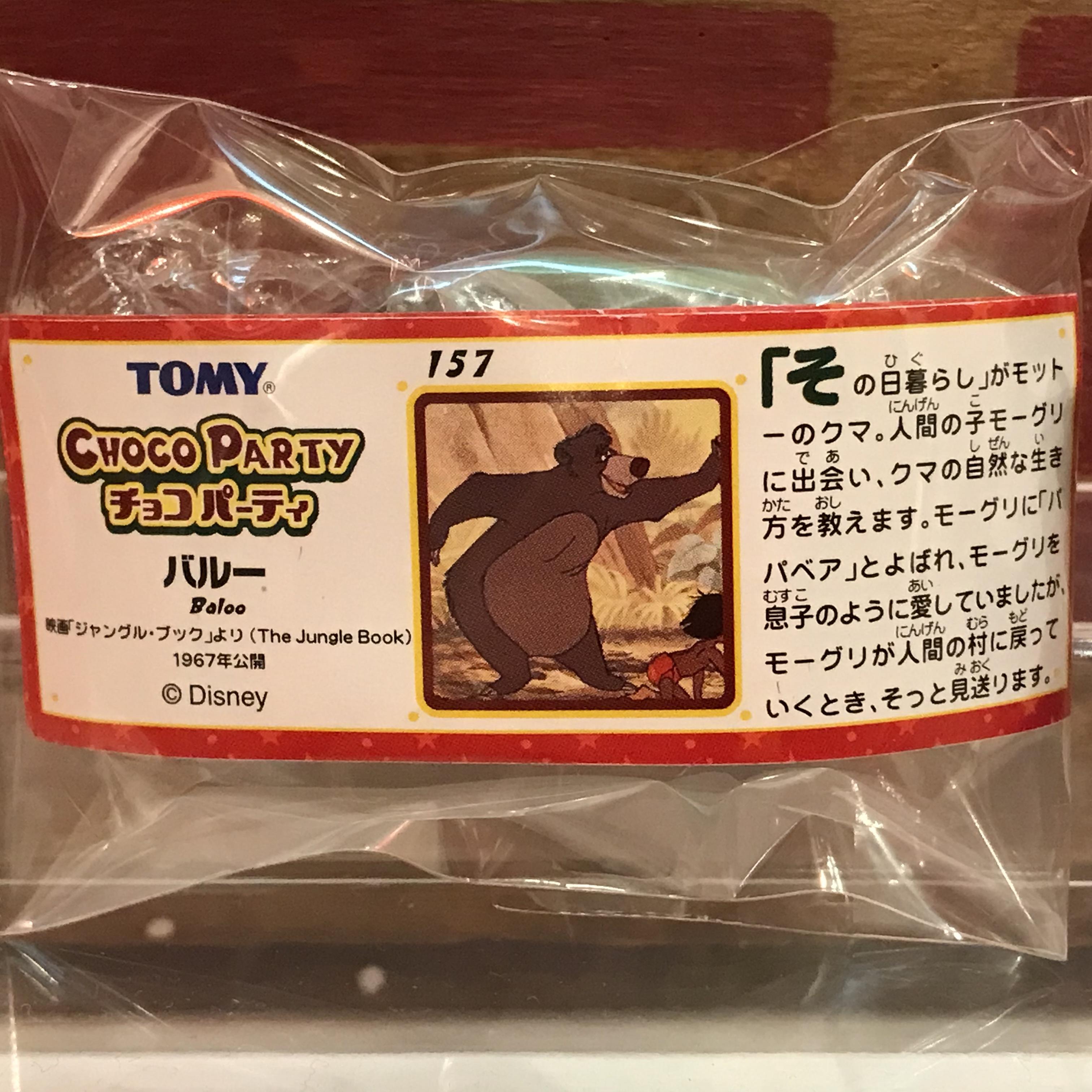 ディズニー チョコパーティ 157 バルー フィギュア 内袋未開封・ミニブック付 TOMY