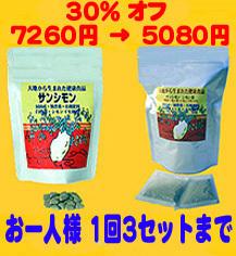 サンシモン セット1番 (三角粒ミニ((400粒 約100g)1袋) + シモン茶90g((3gx30p)1袋 焙煎・シモンイモ入り)
