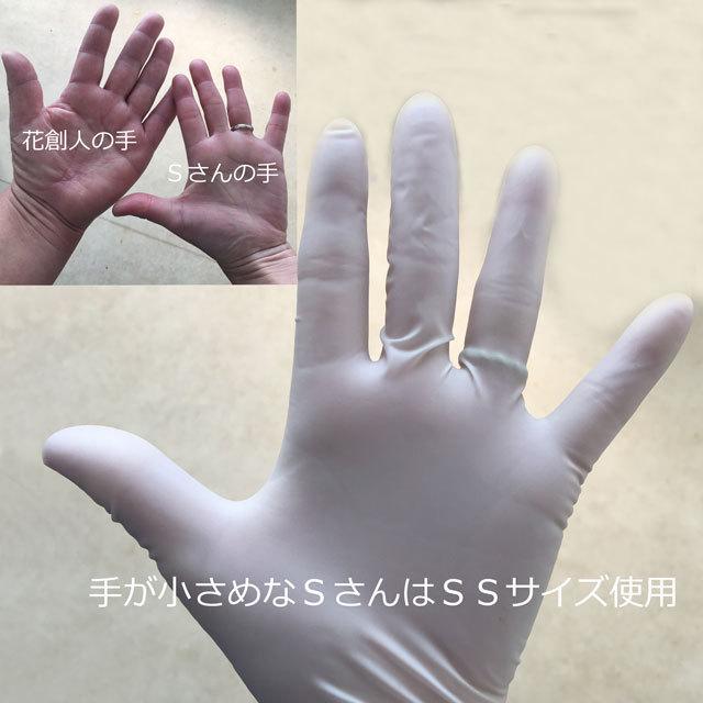 素手感覚!作業しやすいゴム手袋【あなたにぴったりサイズが見つかります!】パウダーフリー - 画像5