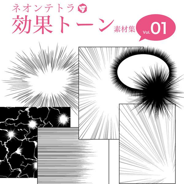 効果素材集 Vol.1 [集中線・スピード線・フラッシュ](NEON0005)