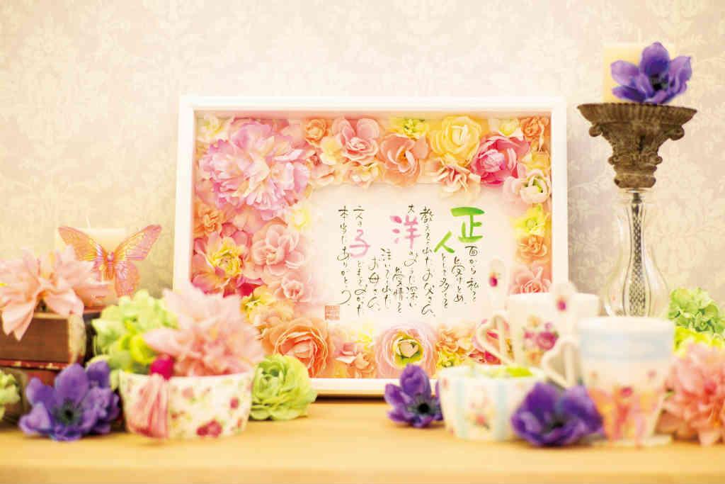 両親贈呈品 ネームインポエム スウィートブーケ 【送料無料】