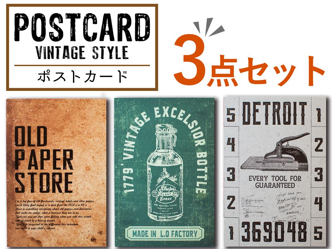 ヴィンテージ風ポストカード 3点セット