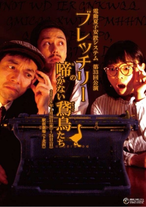 DVD 第33回公演『ブレッチリーの啼かない鵞鳥たち』