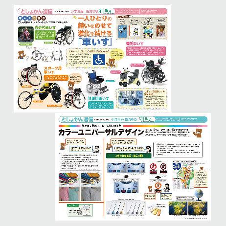 としょかん通信【小学生版】2017年12月号