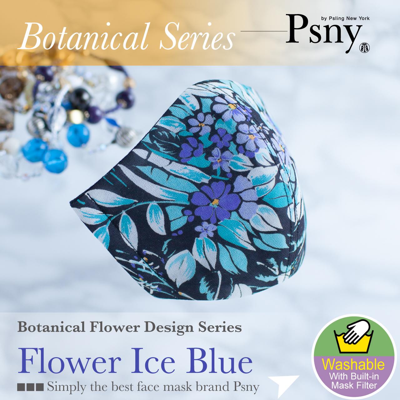 PSNY ボタニカル・フラワー アイスブルー 花粉 黄砂 洗える不織布フィルター入り 立体 大人用 マスク 送料無料 BF2