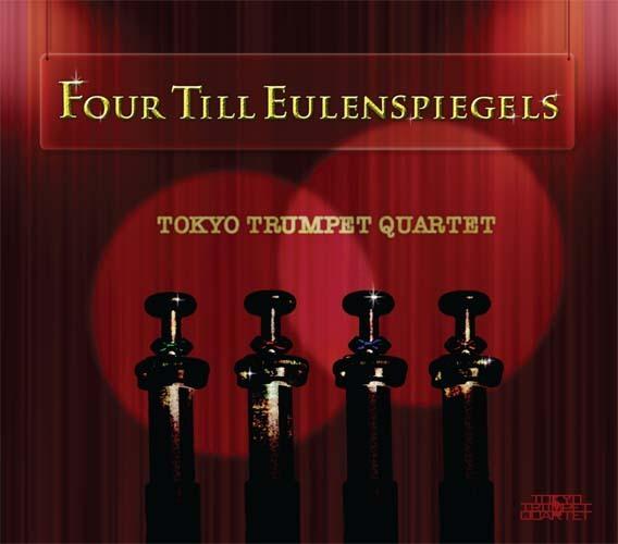 4人のティル・オイレンシュピーゲル/東京トランペットカルテット(WKCD-0064)