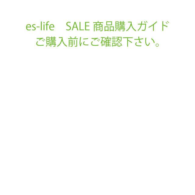 【SALE商品購入ガイド】